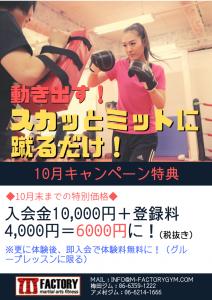 2019年10月キャンペーン(m-factoryジム)